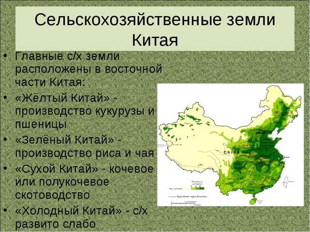 Сельскохозяйственные земли Китая Главные с/х земли расположены в восточной ча...