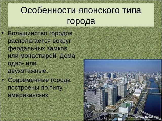 Особенности японского типа города Большинство городов располагается вокруг фе...
