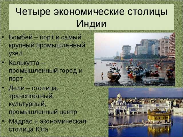Четыре экономические столицы Индии Бомбей – порт и самый крупный промышленный...