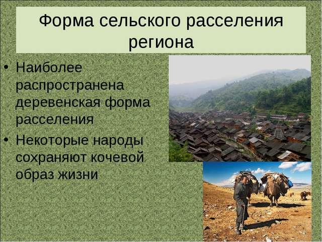 Форма сельского расселения региона Наиболее распространена деревенская форма...