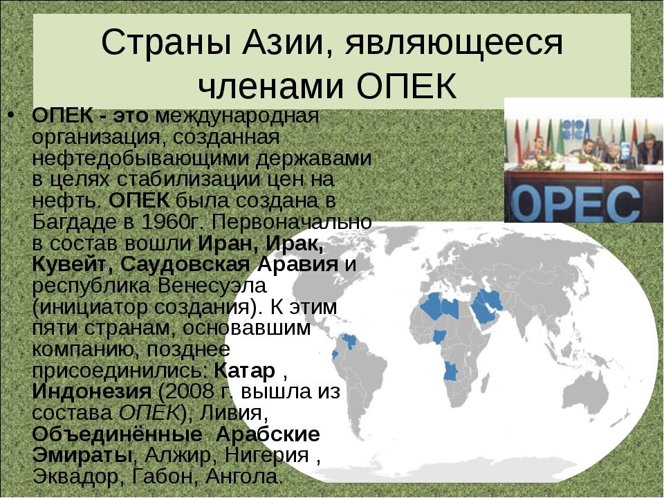 Страны Азии, являющееся членами ОПЕК ОПЕК - это международная организация, со...