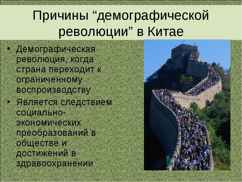 """Причины """"демографической революции"""" в Китае Демографическая революция, когда..."""