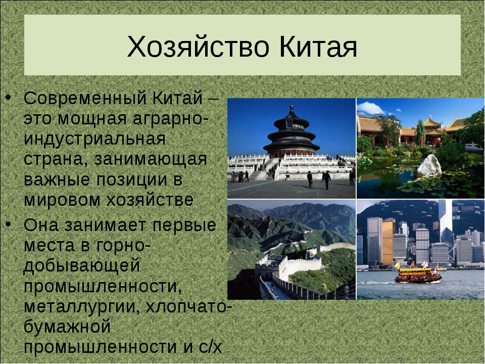 Хозяйство Китая Современный Китай – это мощная аграрно-индустриальная страна,...