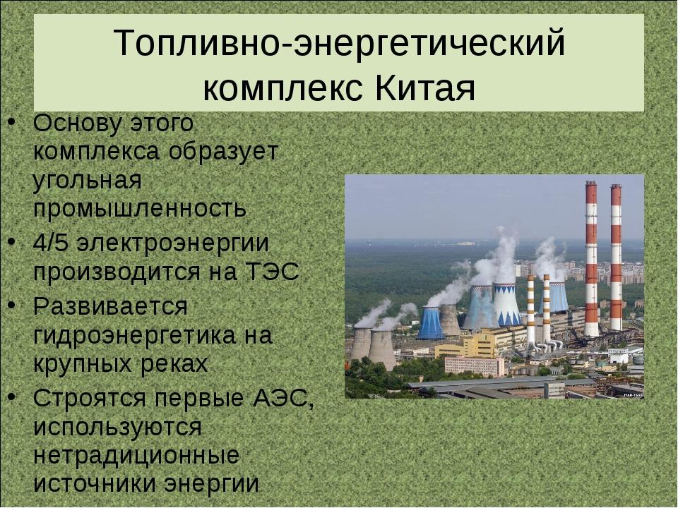Топливно-энергетический комплекс Китая Основу этого комплекса образует угольн...