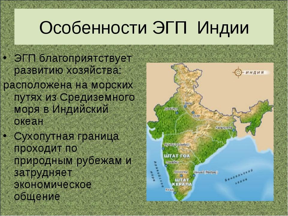 Особенности ЭГП Индии ЭГП благоприятствует развитию хозяйства: расположена на...