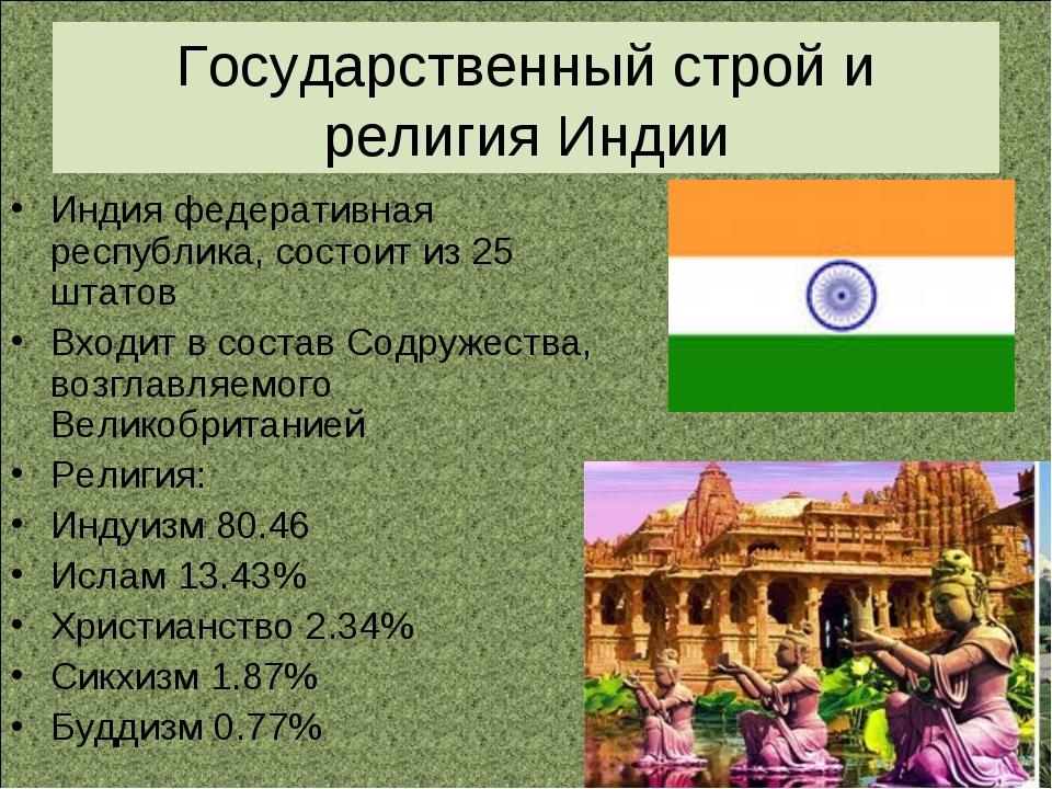 Государственный строй и религия Индии Индия федеративная республика, состоит...