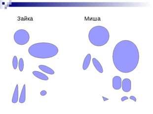 Зайка Миша
