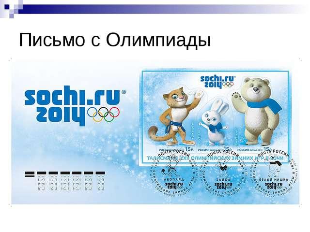 Письмо с Олимпиады