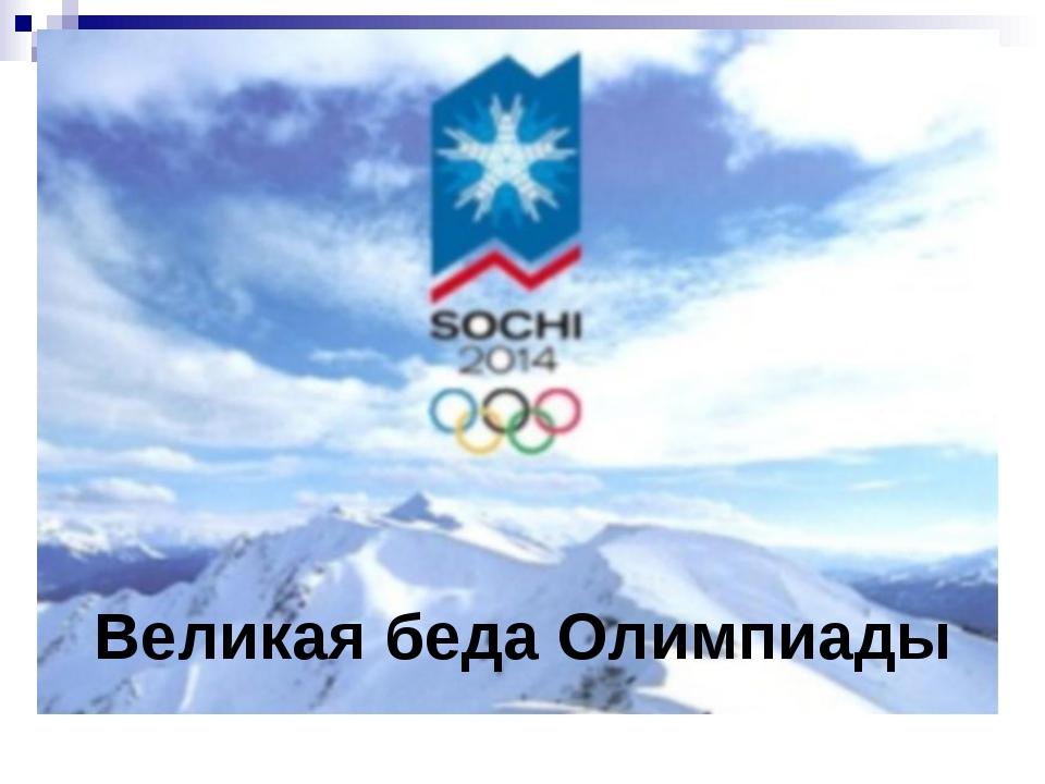 Великая беда Олимпиады