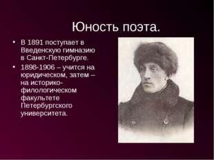 Юность поэта. В 1891 поступает в Введенскую гимназию в Санкт-Петербурге. 189
