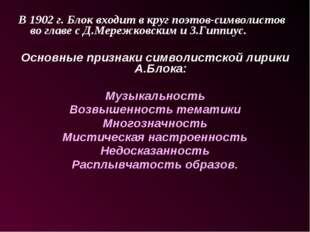 В 1902 г. Блок входит в круг поэтов-символистов во главе с Д.Мережковским и З