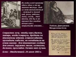 Любовь Дмитриевна Менделеева-Блок Из года в год провожу здесь одни и те же ле