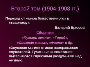 Второй том (1904-1908 гг.) Переход от «мира божественного» к «тварному». Вале
