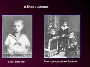 Блок. фото 1884 Блок с двоюродными братьями А.Блок в детстве