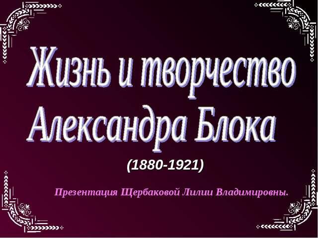 Презентация Щербаковой Лилии Владимировны. (1880-1921)
