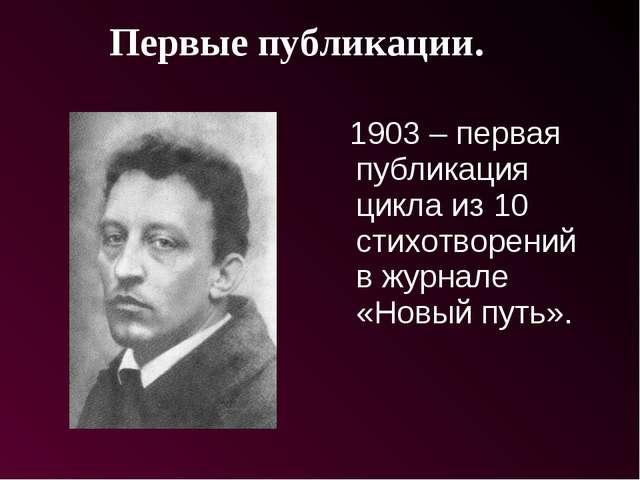 1903 – первая публикация цикла из 10 стихотворений в журнале «Новый путь». П...