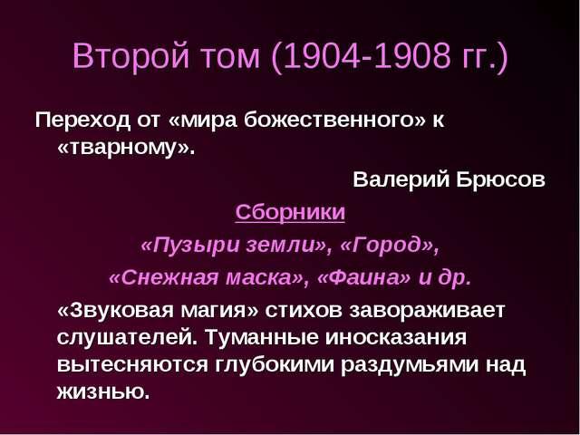 Второй том (1904-1908 гг.) Переход от «мира божественного» к «тварному». Вале...