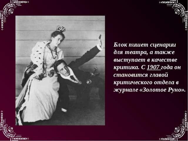 Блок пишет сценарии для театра, а также выступает в качестве критика. С 1907...