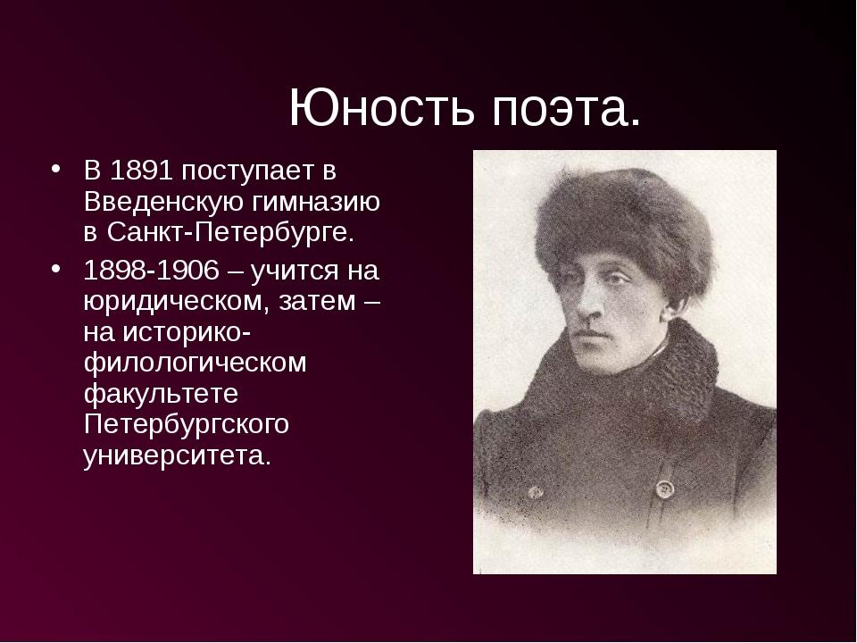 Юность поэта. В 1891 поступает в Введенскую гимназию в Санкт-Петербурге. 189...