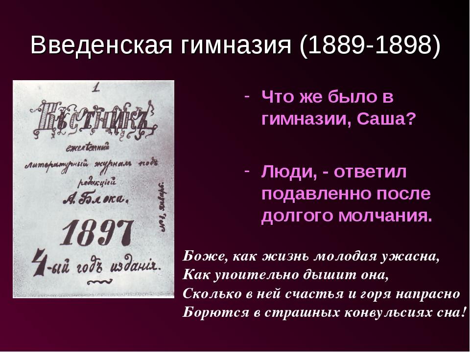 Введенская гимназия (1889-1898) Что же было в гимназии, Саша? Люди, - ответил...