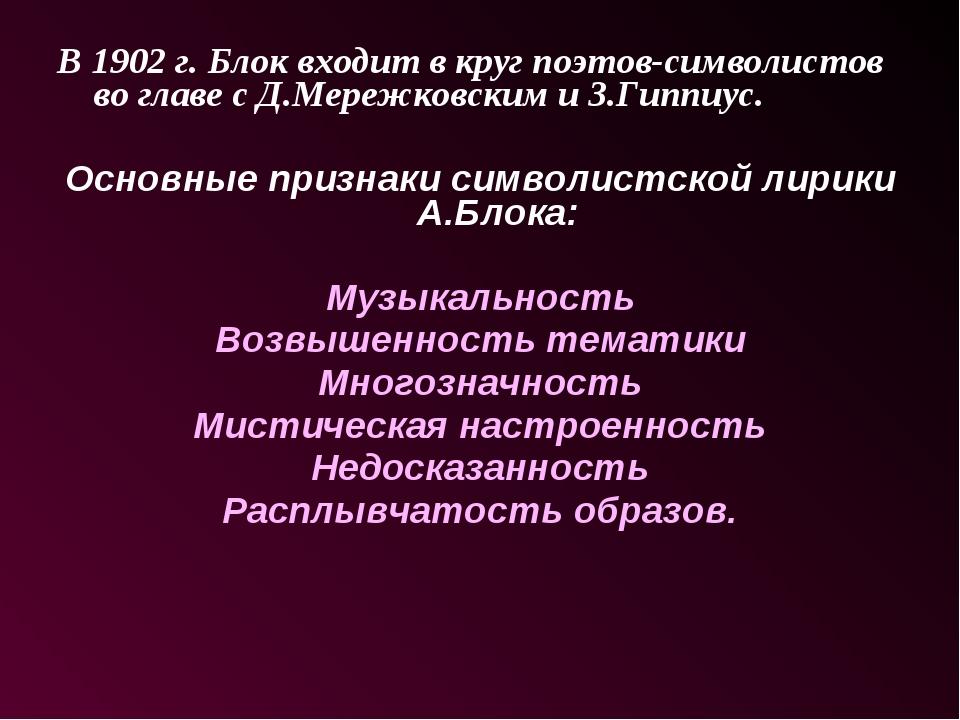 В 1902 г. Блок входит в круг поэтов-символистов во главе с Д.Мережковским и З...