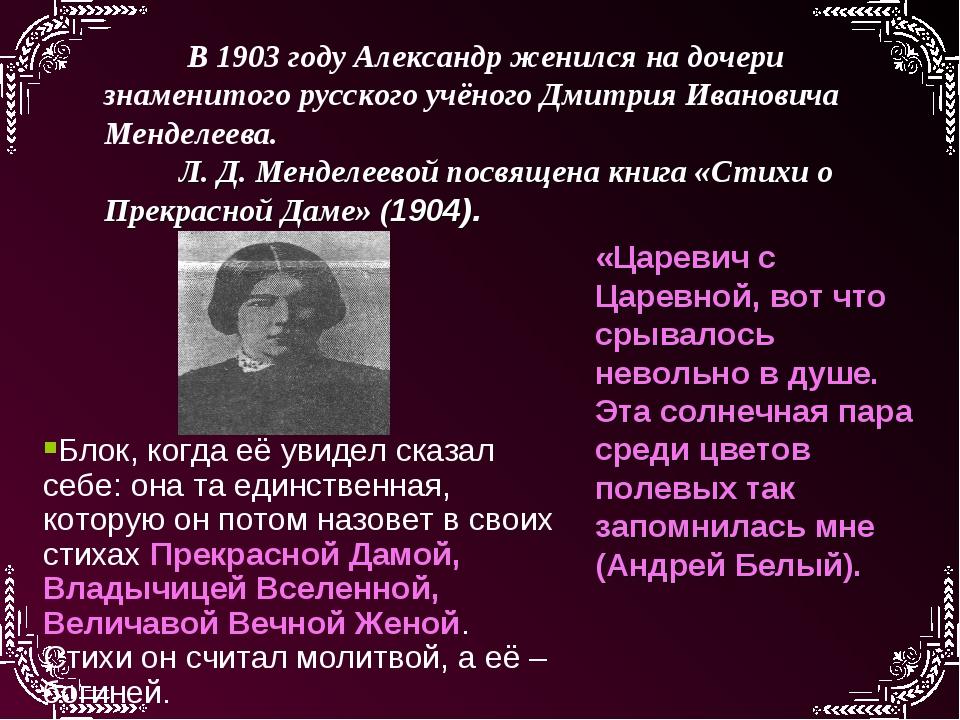 В 1903 году Александр женился на дочери знаменитого русского учёного Дмитрия...