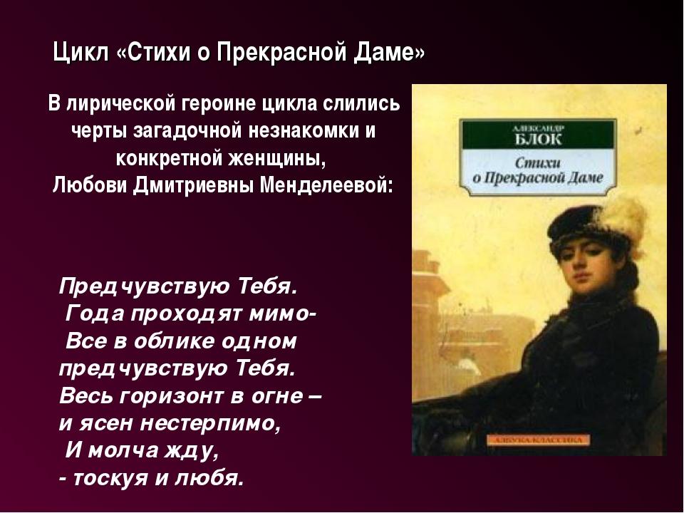 Цикл «Стихи о Прекрасной Даме» В лирической героине цикла слились черты загад...