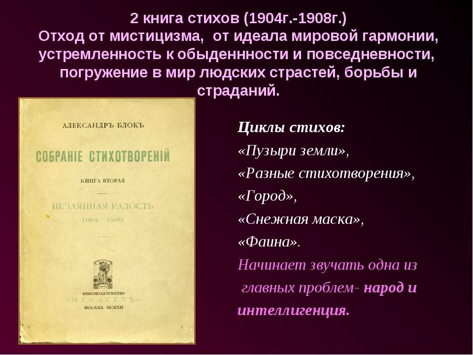 2 книга стихов (1904г.-1908г.) Отход от мистицизма, от идеала мировой гармони...