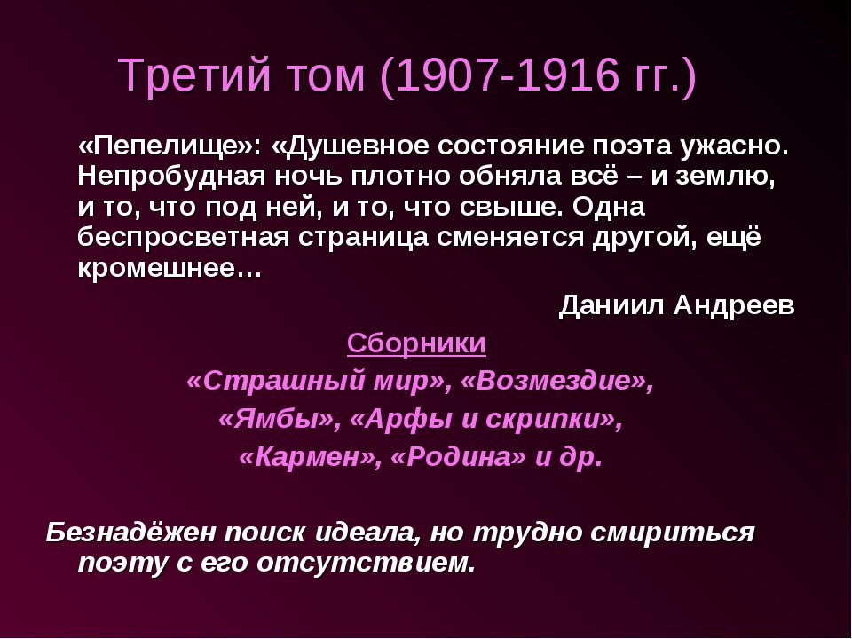 Третий том (1907-1916 гг.) «Пепелище»: «Душевное состояние поэта ужасно. Неп...
