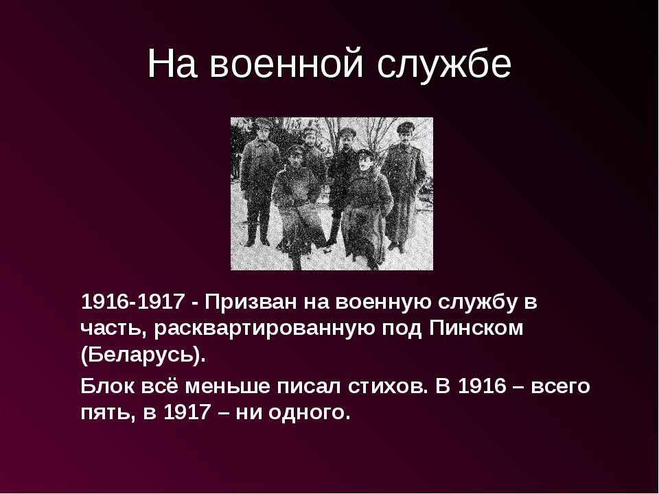 На военной службе 1916-1917 - Призван на военную службу в часть, расквартиро...