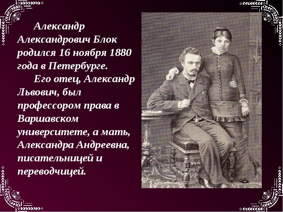 Александр Александрович Блок родился 16 ноября 1880 года в Петербурге. Его от...
