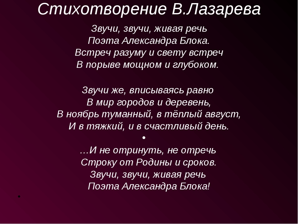 Стихотворение В.Лазарева Звучи, звучи, живая речь Поэта Александра Блока. Вст...
