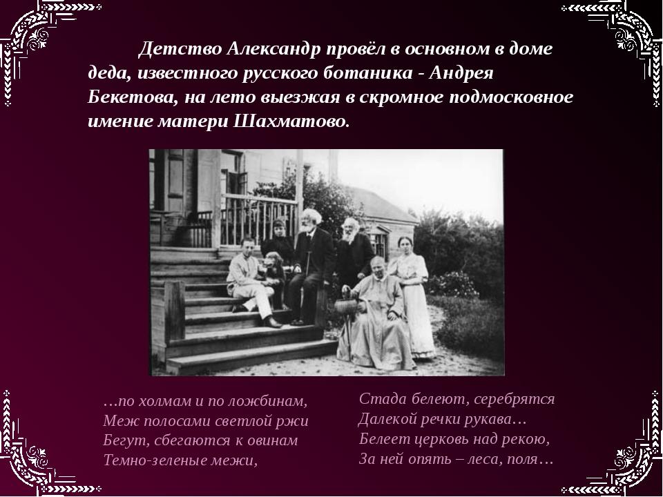Детство Александр провёл в основном в доме деда, известного русского ботаника...