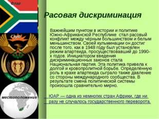 Расовая дискриминация Важнейшим пунктом в истории и политике Южно-Африканской