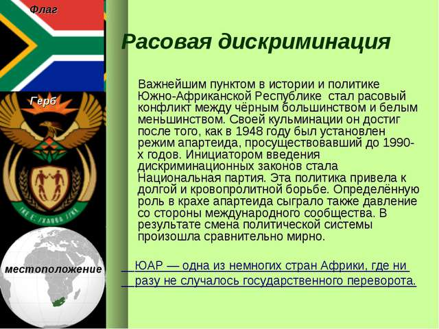 Расовая дискриминация Важнейшим пунктом в истории и политике Южно-Африканской...