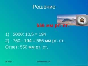 Решение 1) 2000: 10,5 = 194 2) 750 - 194 = 556 мм рт. ст. Ответ: 556 мм рт. с