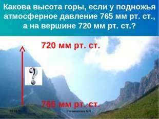 Какова высота горы, если у подножья атмосферное давление 765 мм рт. ст., а на