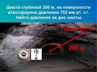 Шахта глубиной 200 м, на поверхности атмосферное давление 752 мм рт. ст. Найт