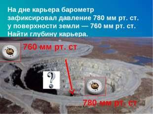 На дне карьера барометр зафиксировал давление 780 мм рт. ст. у поверхности зе