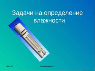 Задачи на определение влажности * Почивалова А.Н. Почивалова А.Н.
