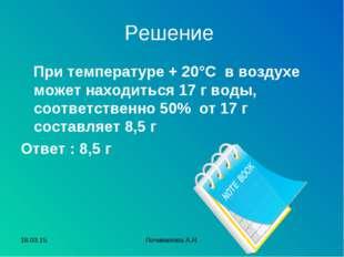 Решение При температуре + 20°С в воздухе может находиться 17 г воды, соответс