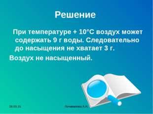 Решение При температуре + 10°С воздух может содержать 9 г воды. Следовательно
