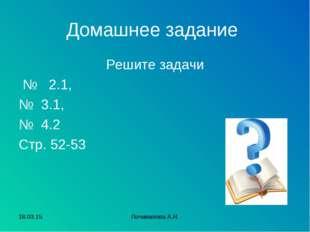 Домашнее задание Решите задачи № 2.1, № 3.1, № 4.2 Стр. 52-53 * Почивалова А.