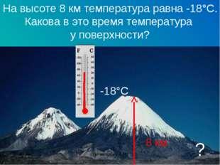 На высоте 8 км температура равна -18°С. Какова в это время температура у пове