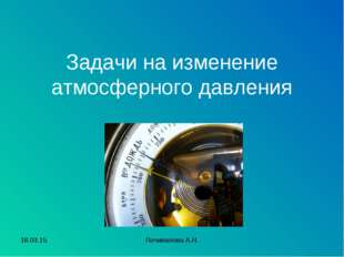 Задачи на изменение атмосферного давления * Почивалова А.Н. Почивалова А.Н.