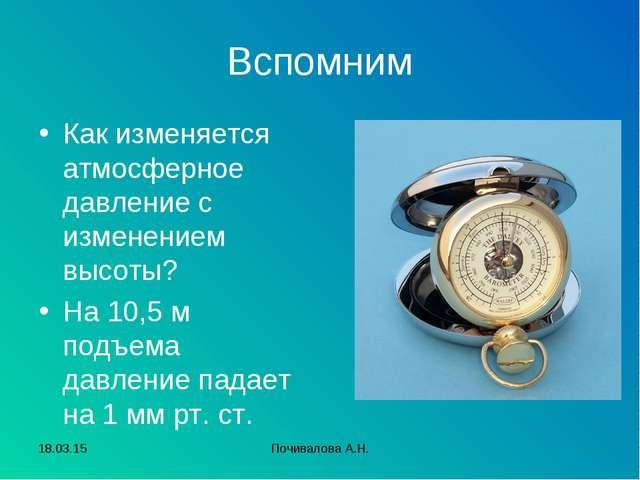 Вспомним Как изменяется атмосферное давление с изменением высоты? На 10,5 м п...