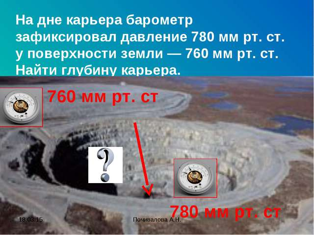 На дне карьера барометр зафиксировал давление 780 мм рт. ст. у поверхности зе...