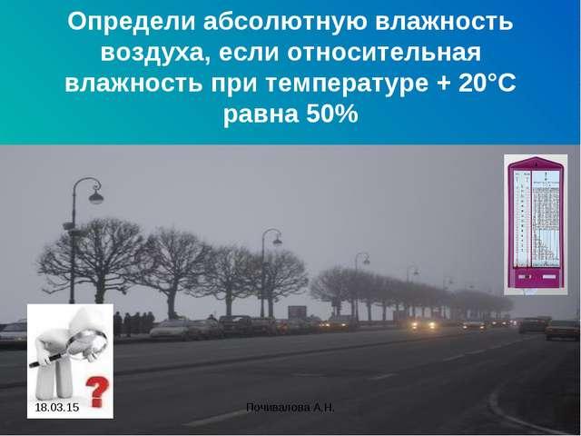 Определи абсолютную влажность воздуха, если относительная влажность при темпе...