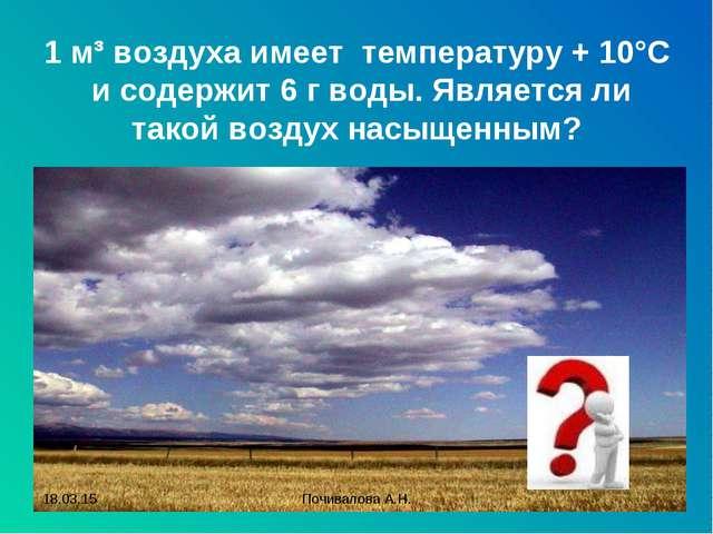 1 м³ воздуха имеет температуру + 10°С и содержит 6 г воды. Является ли такой...
