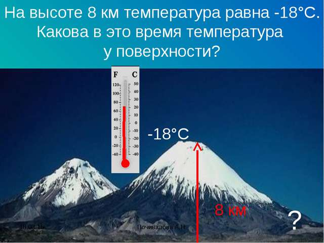 На высоте 8 км температура равна -18°С. Какова в это время температура у пове...